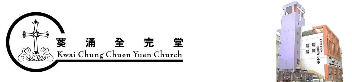 葵涌全完堂 Kwai Chung Chuen Yuen Church